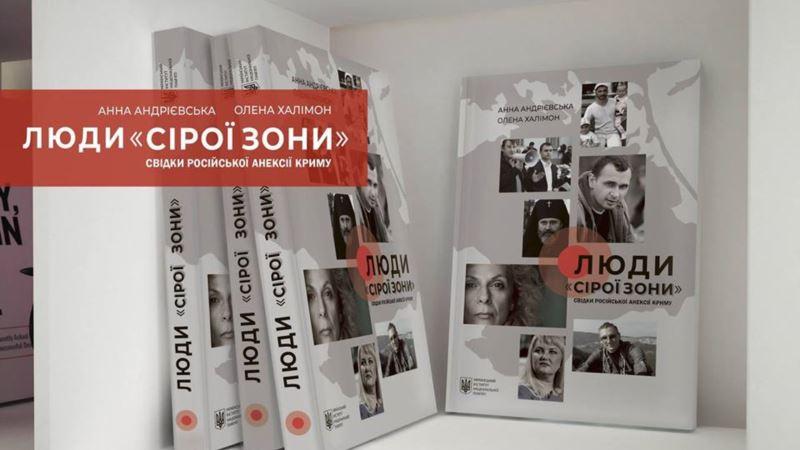 В Киеве презентуют книгу о российской аннексии и репрессиях в Крыму