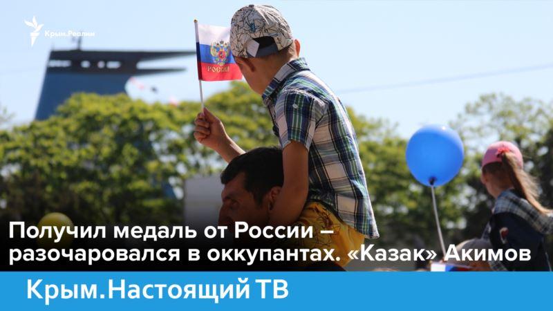 Получил медаль от России – разочаровался в оккупантах. «Казак» Акимов – Крым.Настоящий (трансляция)