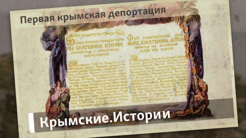 На обочине Российской империи – Крымские.Истории