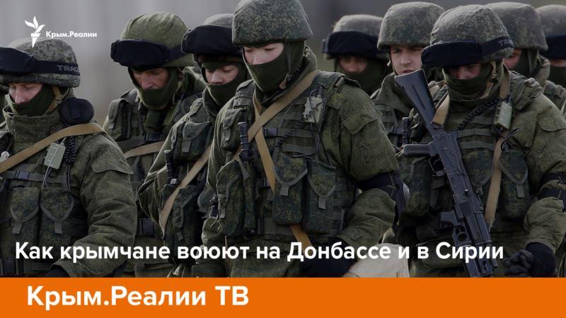 Телепроект «Крым.Реалии»: Как крымчане воюют на Донбассе и в Сирии