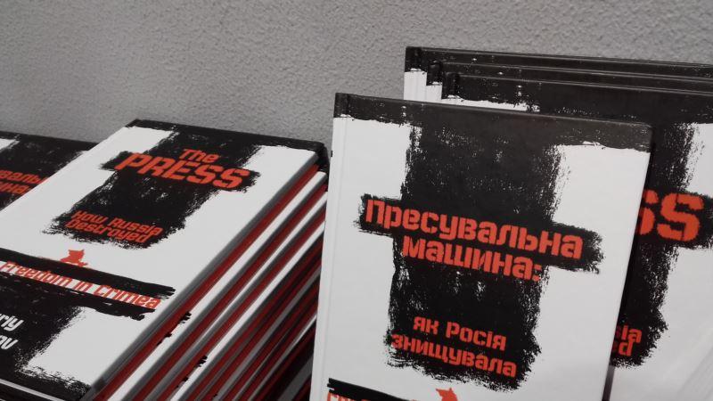 В Киеве презентовали книгу об уничтожении свободы слова в Крыму
