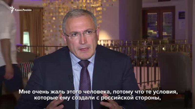 «Не дают ему шанса дожить». Ходорковский призвал бороться за Сенцова (+видео)