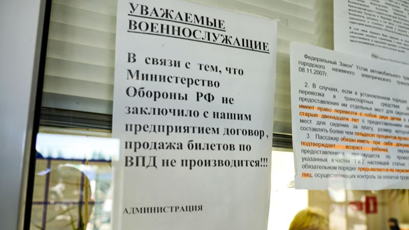Крымские автостанции перестали обилечивать российских военных по проездным документам