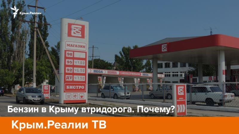 Бензин в Крыму втридорога. Почему? – Крым.Реалии ТВ