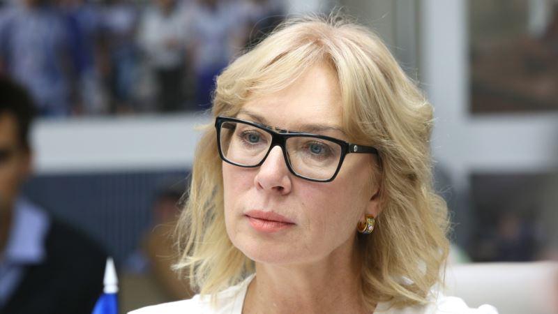Денисова просит Красный крест посетить голодающих украинских политузников