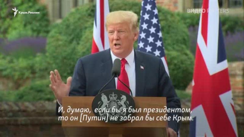 Трамп: Если бы в 2014 году я был президентом, Путин не забрал бы Крым (видео)