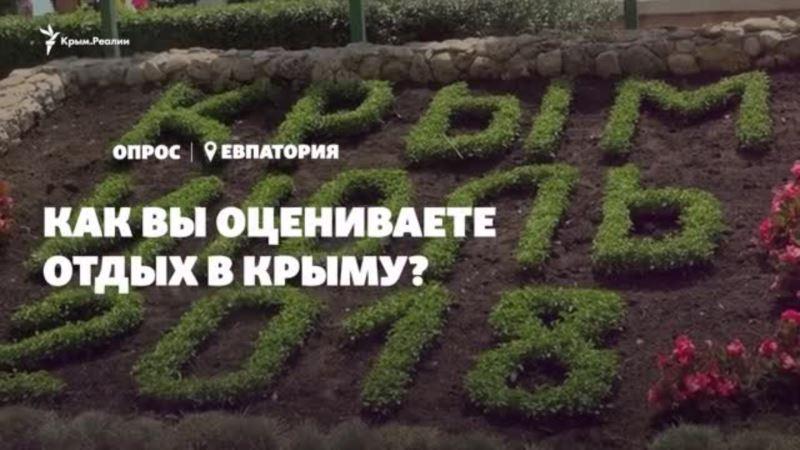 Опрос из Евпатории: Как вы оцениваете отдых в Крыму? (видео)