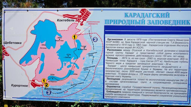В Карадагском заповеднике откроют «дорогу к Сфинксу»