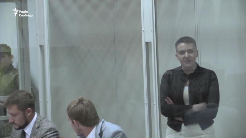 Надежда Савченко в суде: беспокойтесь про Балуха, а не про меня (видео)