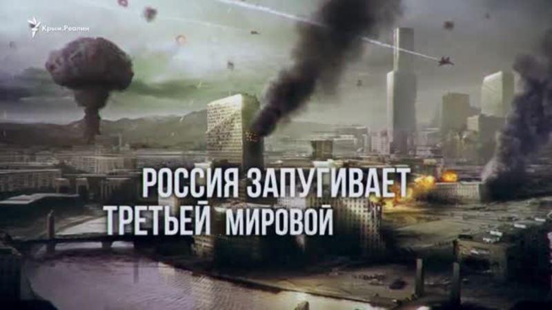 А если война? Крымчан готовят к Третьей мировой (видео)