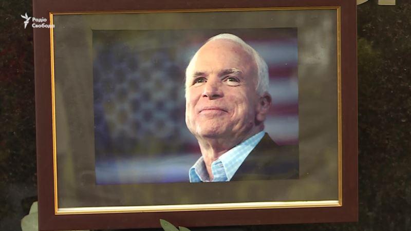 Цветы у посольства США. В Киеве чтят память сенатора Маккейна (видео)
