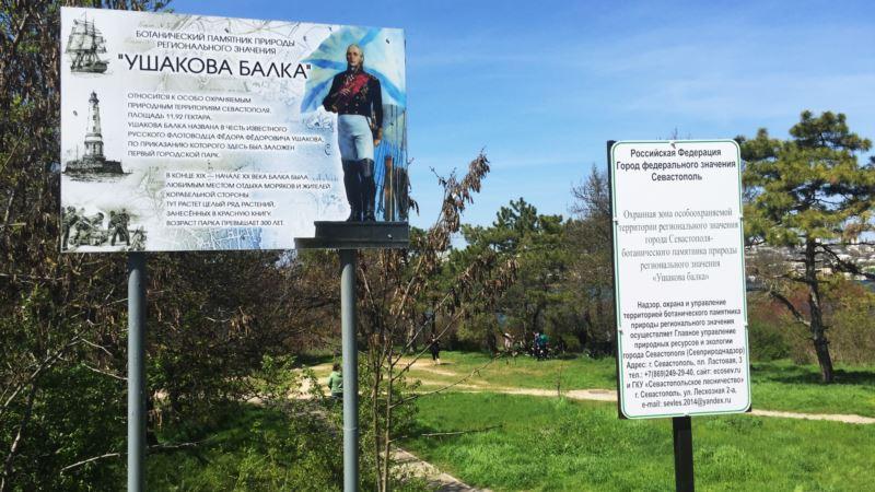 Севастопольцы обеспокоены застройкой исторического Камчатского люнета