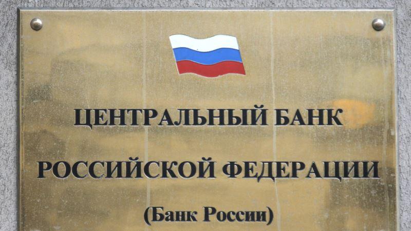 В Москве произошел пожар в Центральном банке России