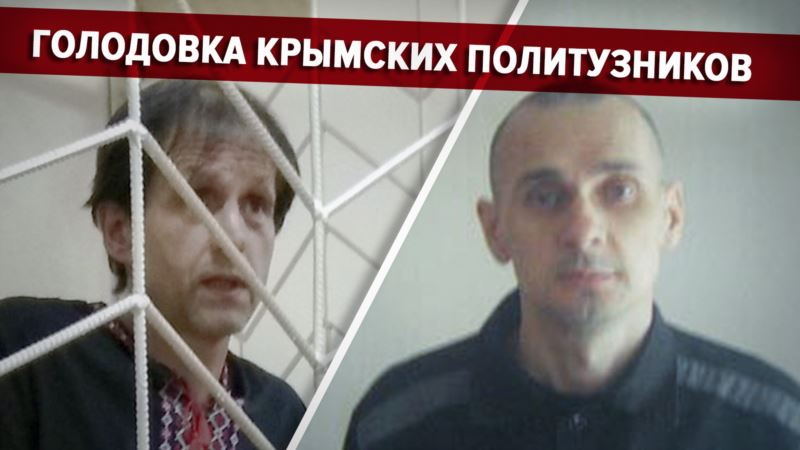 МИД Украины требует от России немедленно освободить голодающих Сенцова и Балуха