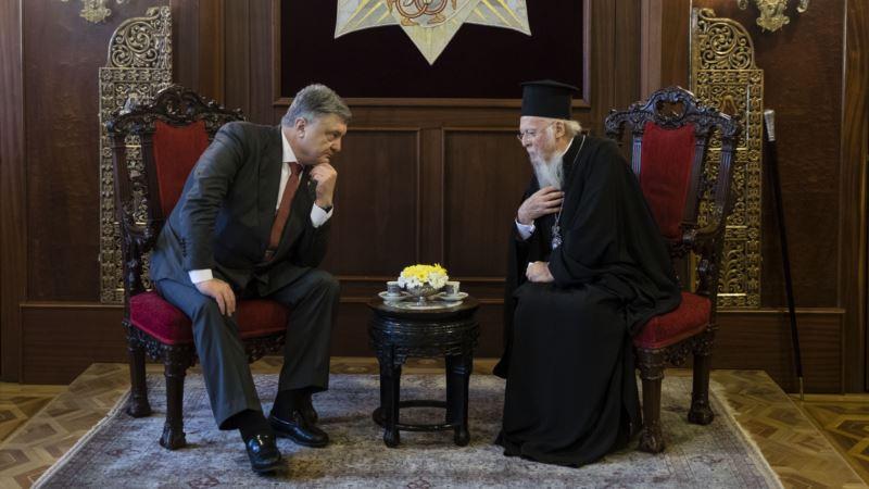 Порошенко и патриарх Варфоломей обсудили автокефалию украинской церкви