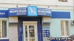 «Севастопольский морской банк», Керчь, 10 сентября 2018 года