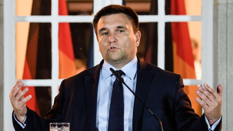 Украина хочет коллективный иск против России из-за задержания судов в Азовском море – Климкин