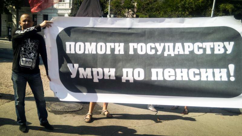 Симферополь: 22 сентября коммунисты будут митинговать против пенсионной реформы