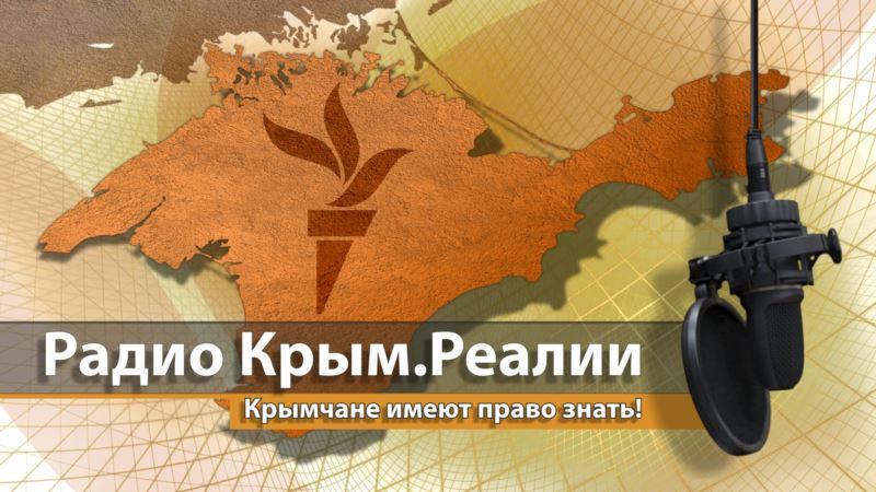 Три года назад в эфир вышел первый выпуск Радио Крым.Реалии