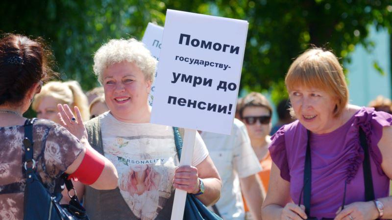 Крымчанам предлагают платить льготы по прежнему пенсионному возрасту
