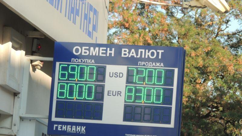 В банках Керчи взлетел курс доллара и евро (+фото)
