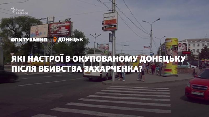 Опрос из Донецка: какие настроения у горожан после убийства Захарченко (видео)