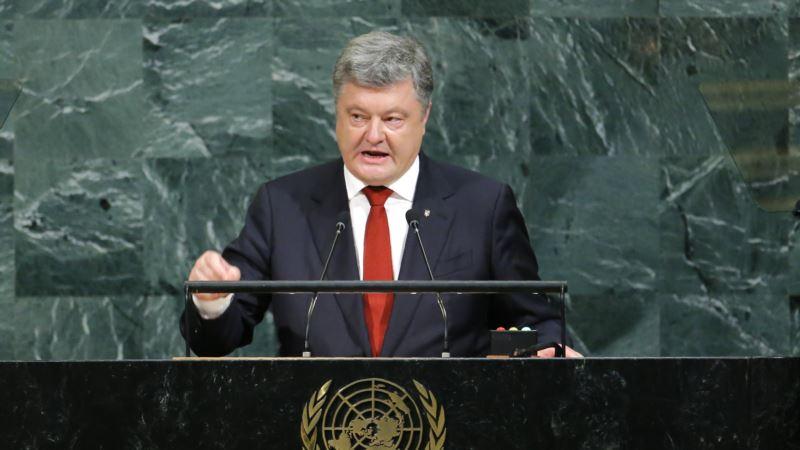Порошенко в ООН: Россия превратила Крым в военную базу, что угрожает целому региону