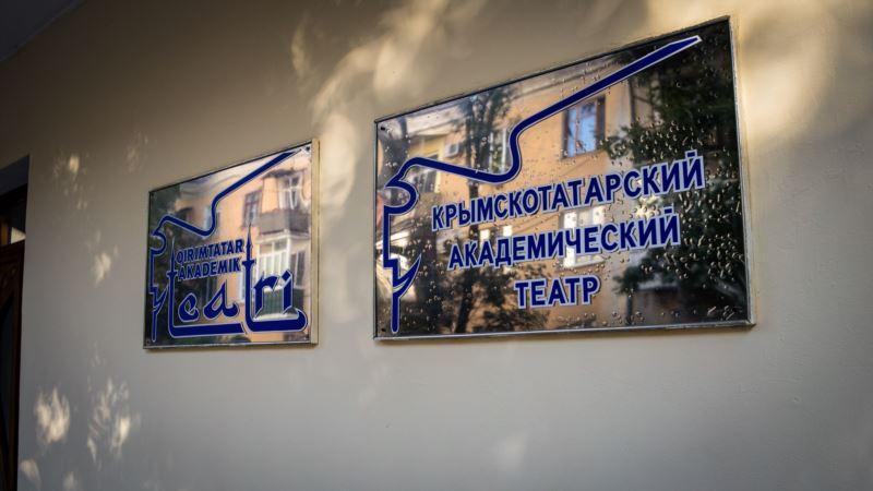 Из Крымскотатарского муздрамтеатра уволилось 16 ведущих артистов – экс-руководитель