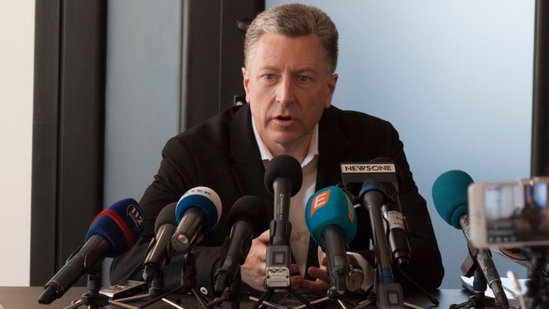 Курт Волкер: Кремль не торопится урегулировать конфликт на Донбассе