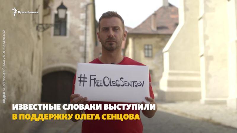«Он заслуживает свободы»: известные словаки в поддержку Сенцова (видео)