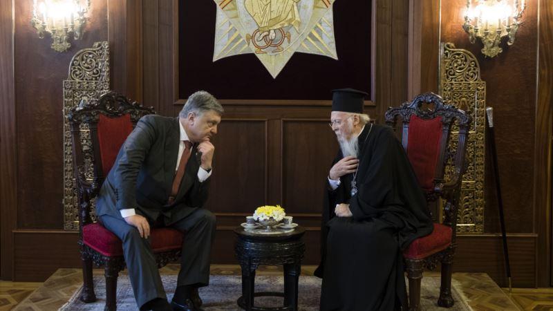 Порошенко: Киев вышел на финишную прямую в вопросе получения автокефалии