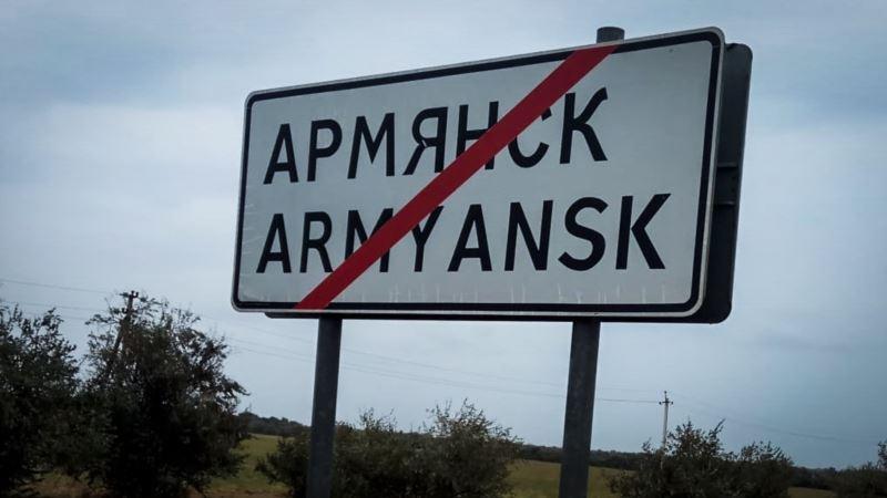 В Армянске введут режим чрезвычайной ситуации из-за выбросов