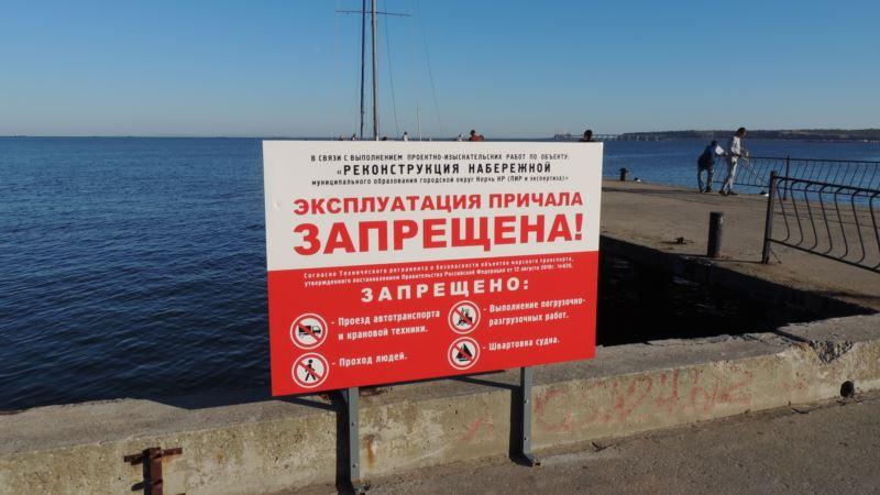 В Керчи закрыли единственный причал на городской набережной (+фото)