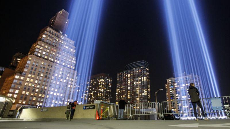 В США чтят память жертв терактов 11 сентября
