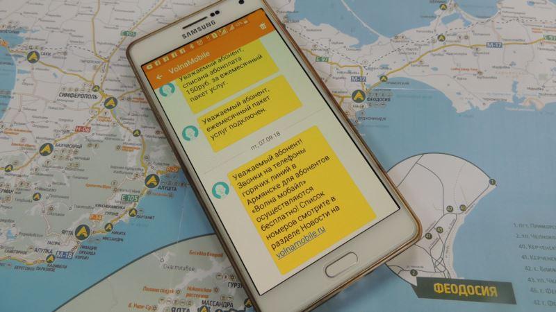 Крымчанам рассылают СМС о бесплатных звонках на «горячую линию» в Армянске (+фото)