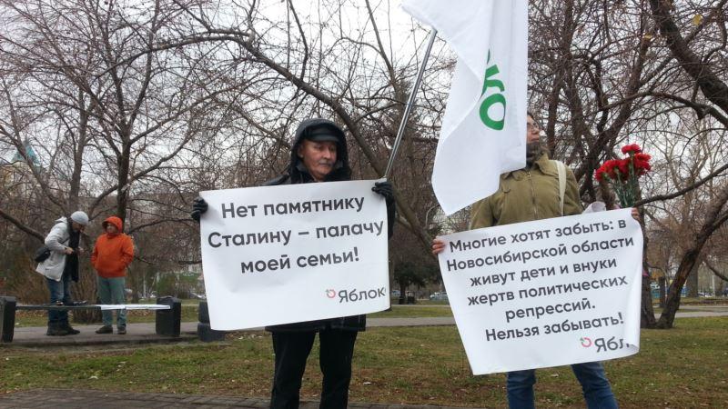 В Новосибирске жители вышли на митинг против установки памятника Сталину