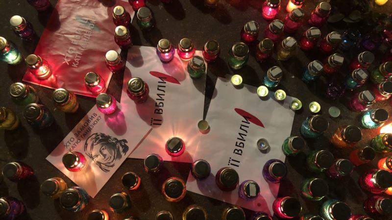 В Херсоне 7 ноября состоится прощание с Екатериной Гандзюк