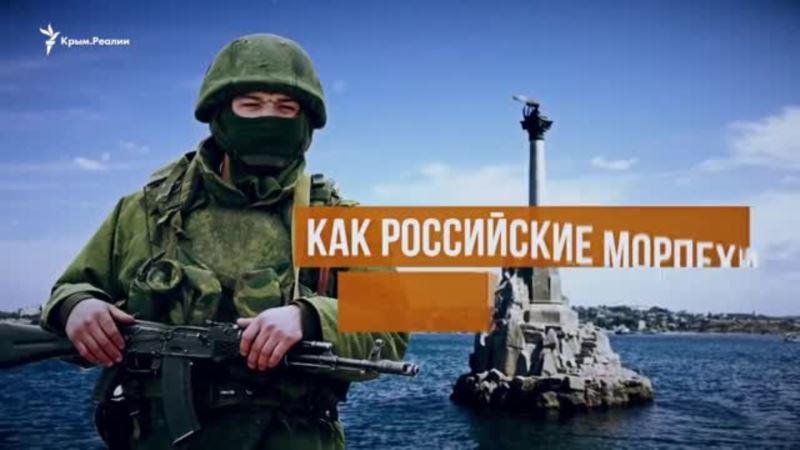 Как российские морпехи захватывали Крым (видео)