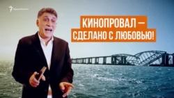 В Минкульте России отрицают, что фильм «Крымский мост» получил 100 млн рублей без конкурса