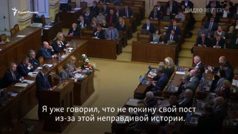 После крымского скандала: парламент Чехии не поддержал вотум недоверия правительству Бабиша (видео)