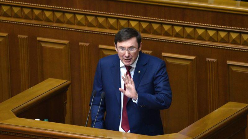 Генпрокурор Украины Луценко подал заявление об отставке – пресс-служба