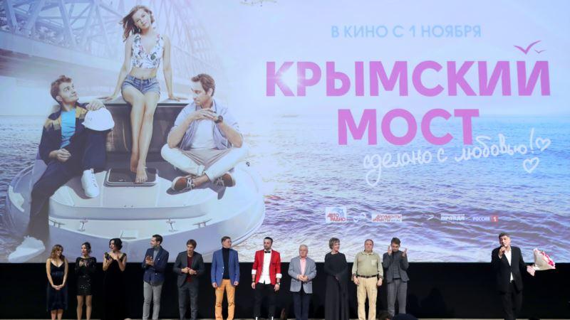 В Казахстане отменили прокат российского фильма «Крымский мост»
