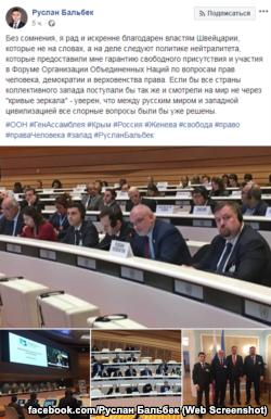 «Ни выступления, ни заявлений». В Киеве рассказали об «участии» депутата Госдумы от Крыма Бальбека в форуме ООН
