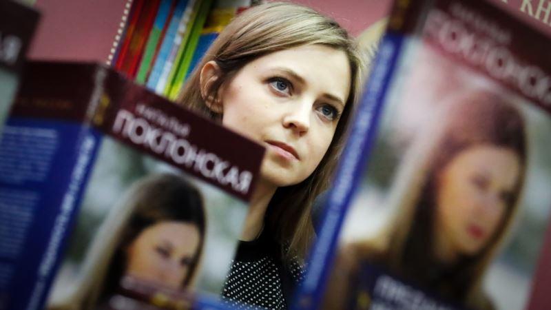В «Единой России» призвали Поклонскую определиться с «политической судьбой» – СМИ