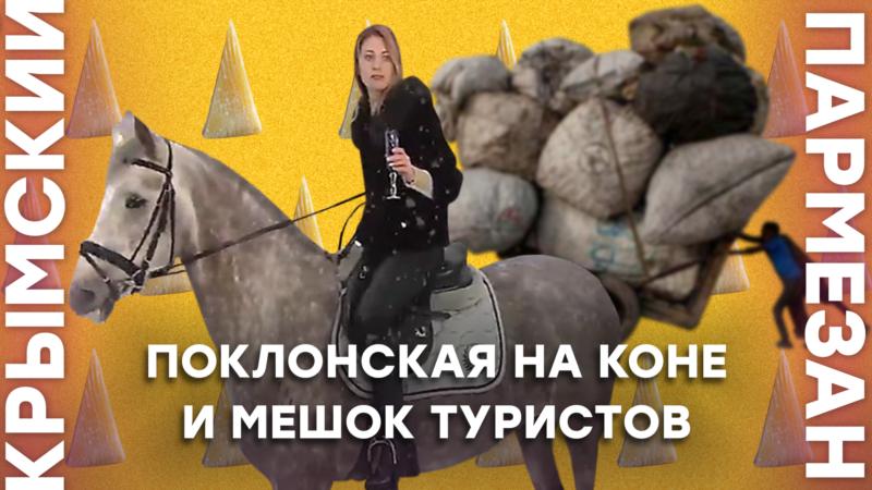 Поклонская на коне и мешок туристов – Крымский.Пармезан