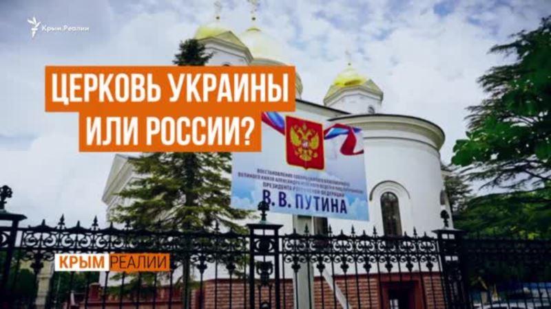 Крым без Украинской церкви. Что будет после томоса? (видео)
