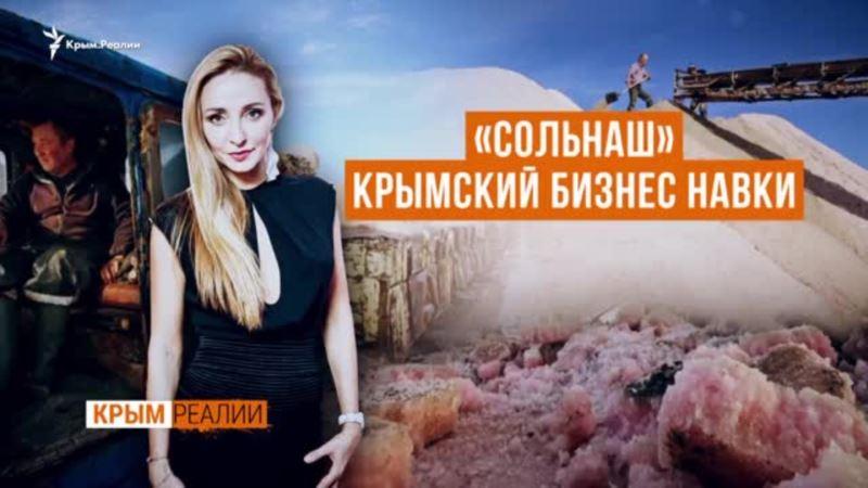 Крымская соль для жены Пескова (видео)