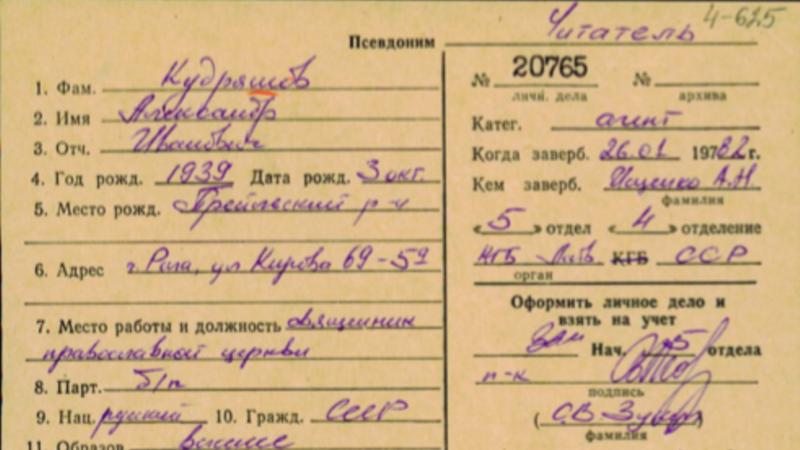 В картотеке агентов КГБ нашлась карточка на имя предстоятеля Латвийской православной церкви