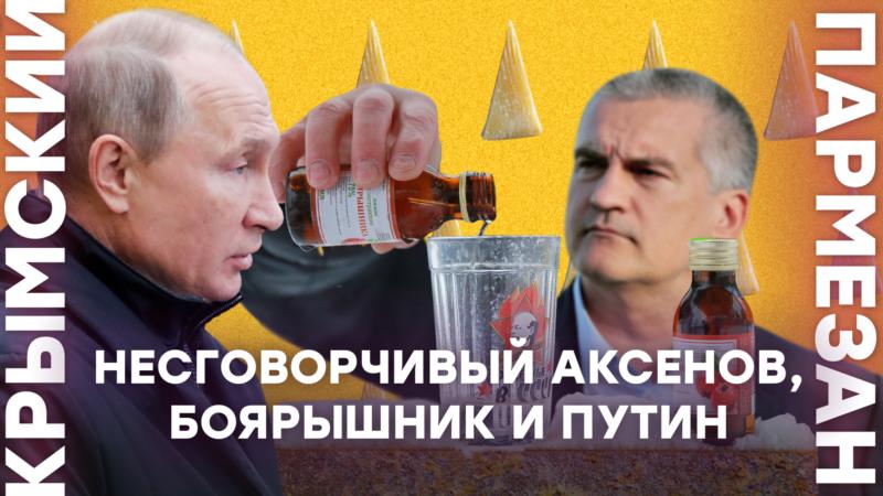 Несговорчивый Аксенов, боярышник и Путин – Крымский.Пармезан