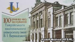 В Киеве представили штемпель на почтовых конвертах к 100-летию Таврического университета (+фото)